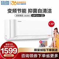 科龙(Kelon) 1.5匹变频空调快速冷暖壁挂式空调挂机KFR-35GW/QTA3a(1V01) 白色