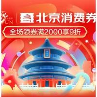 122亿元北京消费券来了,无套路,直接领!含领取、使用指南