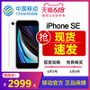 iPhoneSE/苹果SE2 iPhone SE2