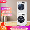 LG 洗烘套装13kg蒸汽除菌洗+9kg热泵烘干机干衣机套装 上下双层组合 速净喷淋洗 FCV13G4W+RC90U2AV2W