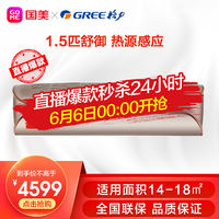格力 1.5匹变频舒御空调  KFR-35GW/(35577)FNhCa-A1(WIFI)奢华金