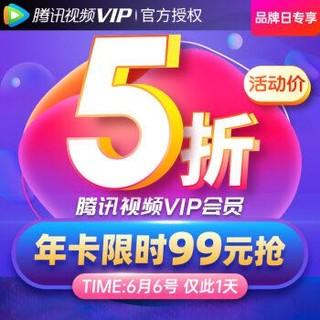 京东 腾讯视频VIP会员旗舰店 腾讯视频VIP12个月
