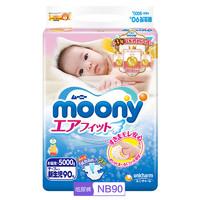 MOONY  尤妮佳 婴儿纸尿裤 NB90片