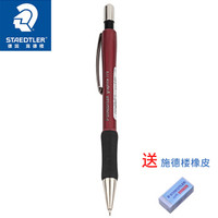 STAEDTLER 施德楼 779 自动铅笔 0.5mm 赠橡皮1块