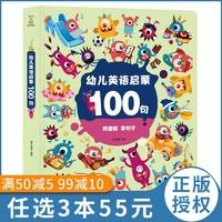 幼儿英语启蒙100句