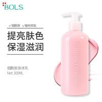 葆丽匙(BOLS) 烟酰胺精华香氛身体乳提亮保湿润肤乳 男女适用 300ml *2件