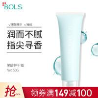 葆丽匙(BOLS) 果酸护手霜 滋润不油腻 补水保湿 预防干裂 50g *4件