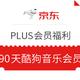 移动专享:京东 PLUS会员福利 抽90天酷狗音乐会员 PLUS会员0元抽90天酷狗音乐VIP