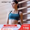 HOTSUIT后秀 塑形内衣 2020夏季新款瑜伽舞蹈防震简约美背运动文胸bra 水鸭蓝 S