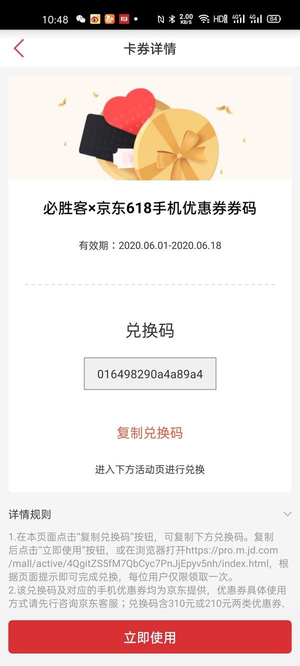 必胜客 x 京东 数码手机品类优惠券,小米手机立减310元