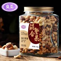 觅菓 miguo 混合坚果果仁原味什锦果仁1.05kg罐装 每日坚果休闲零食坚果炒货