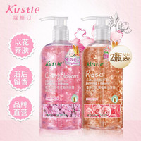 蔻斯汀Kustie樱花玫瑰花瓣沐浴露樱花+玫瑰720ml*2瓶