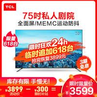 TCL 75V2 75英寸液晶平板电视机 4k超高清 全金属 全面屏 人工智能 MEMC防抖 HDR巨幕大屏 教育电视