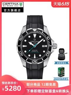 Certina雪铁纳动能系列STC潜水海龟机械手表男橡胶表带