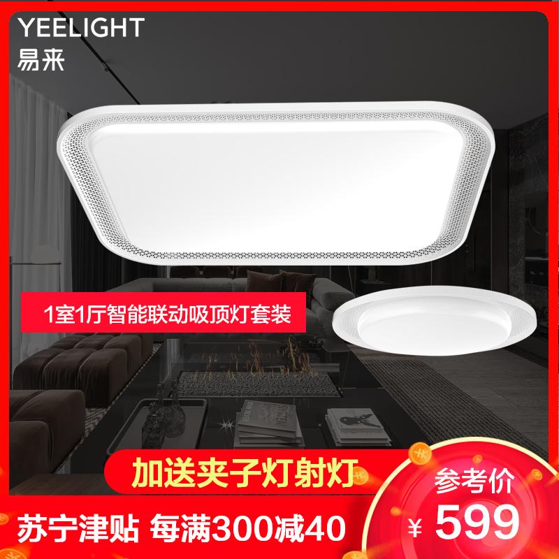 Yeelight 易来 ST20027 LED吸顶灯