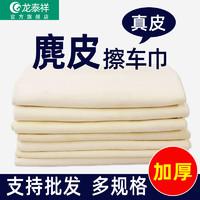 洗车毛巾鹿皮鸡皮布擦车巾专用麂皮家用玻璃吸水抹布汽车用品工具