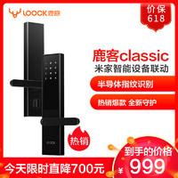 (Loock)鹿客Classic 智能门锁指纹密码锁 手机蓝牙机械钥匙 黑色 适配系统ios;Android左开门