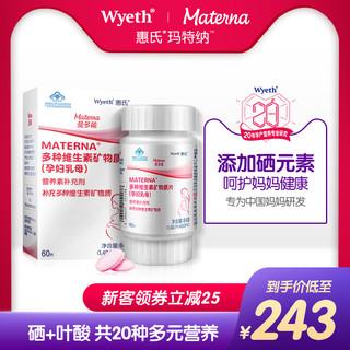 惠氏曼多能玛特纳复合维生素多维叶酸片孕妇调理15&30&60粒