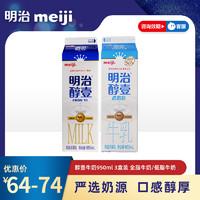 明治meiji 醇壹牛奶950ml*3盒 全脂/低脂 低温奶高温杀菌生牛乳