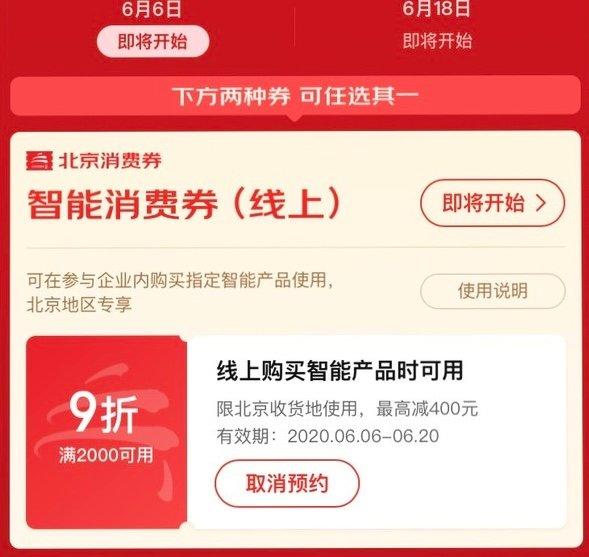 京东 北京消费券 手机数码好价汇总