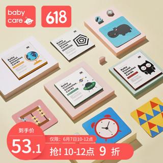 babycare黑白视觉激发卡片