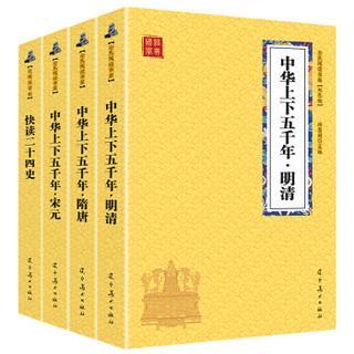 京东PLUS会员 : 《中国古代历史经典》(全4册)