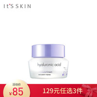 伊思(it's skin)保湿护肤面霜 (补水保湿 舒缓修护) 透明质酸面霜50ml