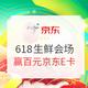 评论有奖、促销活动:京东 618生鲜会场 一起发现美味 生鲜满299减150,评论赢百元京东E卡