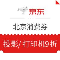 北京消费者福利日 京东投影打印领券再打9折好价汇总