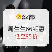 苏宁易购 周生生官方旗舰店 66钜惠来袭