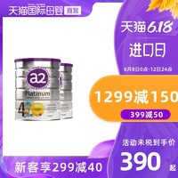 2罐新西兰a2进口白金婴幼儿儿童牛奶粉4段900g罐装原装 3岁以上