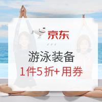京东 游泳装备(含速比涛/阿瑞娜/拓胜等品牌)