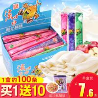 流口水酸奶棒干吃条糖果3盒混合口味儿童经典怀旧儿时网红小零食