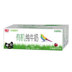 【省39.91元】有机纯牛奶_光明 有机纯牛奶 200mL*24盒 *2件 +凑单品-优惠购