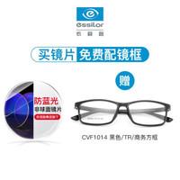 镜宴非球面防护绿膜镜片 网上配近视光学眼镜2片装 防蓝光镜片赠CVF1014小黑框 1.67折射率