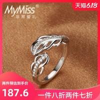 Mymiss925银镀铂金戒指女 *2件
