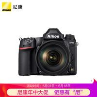 尼康(Nikon) D780单反数码照相机 专业级全画幅套机(AF-S 尼克尔 24-120mm f/4G ED VR 单反镜头)