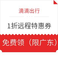 限广东省内,滴滴远程特惠来了!广州市区出发至白云机场最低只需个位数!