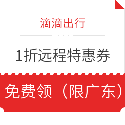 广州市区出发至白云机场最低只需个位数!