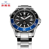 SeaGull 海鸥 海洋系列 国米定制纪念款 816.22.6112 男士自动机械手表