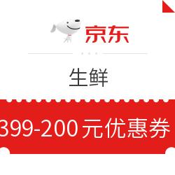 京东生鲜 399-200元优惠券