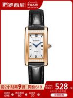 罗西尼手表女CHIC系列正品名牌简约气质防水复古方形腕表116418 *2件