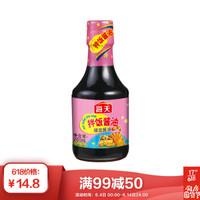 海天 酱油 生抽 特级 拌饭酱油 200ml 适用于儿童 中华老字号 *13件