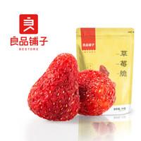 良品铺子草莓脆冻干草莓干水果干零食办公室小吃休闲食品20g *13件