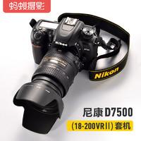 Nikon/尼康 D7500 18-200mm蚂蚁摄影单反相机 尼康d7500单反套机