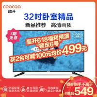 创维 酷开(coocaa)高清电视32K5N 32英寸 高清 大音腔 接口丰富 便于携带 座挂随心 *2件