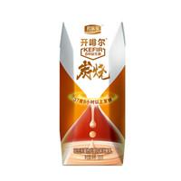 君乐宝开啡尔风味酸牛奶37度8炭烧味200g*12盒/整箱 常温酸奶 *4件