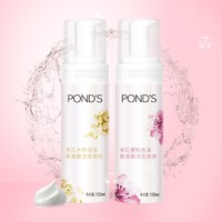 POND'S 旁氏  米粹润泽洗面奶150ml+樱粉亮泽洗面奶150ml