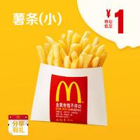 麦当劳 薯条(小)单次券-每个id限购1件