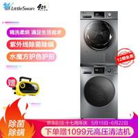 小天鹅(LittleSwan)10公斤水魔方滚筒+10公斤热泵烘干机 洗烘套装 TG100V86WMDY5+TH100-H32Y